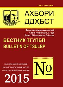 Вестник ТГУПБП - 2015