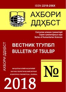 Вестник ТГУПБП - 2018
